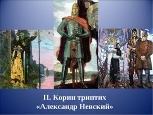 П. Корин триптих «Александр Невский»