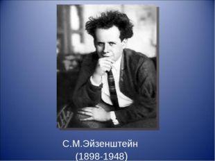 С.М.Эйзенштейн (1898-1948)