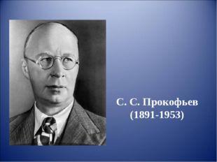 С. С. Прокофьев (1891-1953)