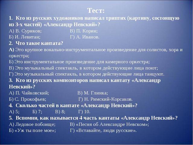 Тест: 1. Кто из русских художников написал триптих (картину, состоящую из 3-...