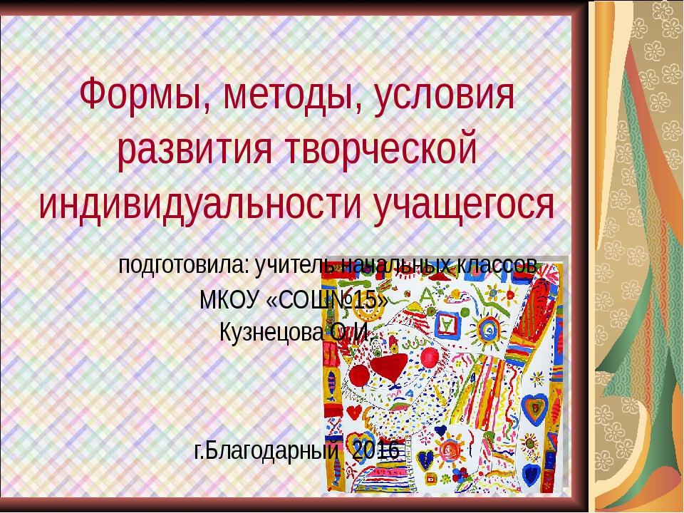 Формы, методы, условия развития творческой индивидуальности учащегося подгото...