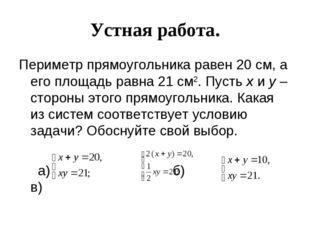 Устная работа. Периметр прямоугольника равен 20 см, а его площадь равна 21 см