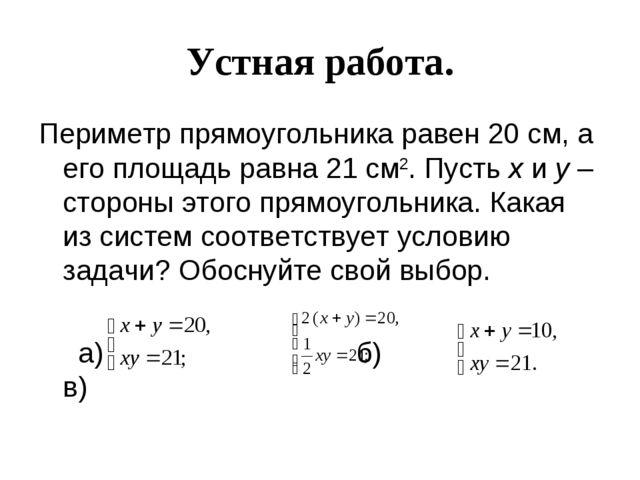 Устная работа. Периметр прямоугольника равен 20 см, а его площадь равна 21 см...