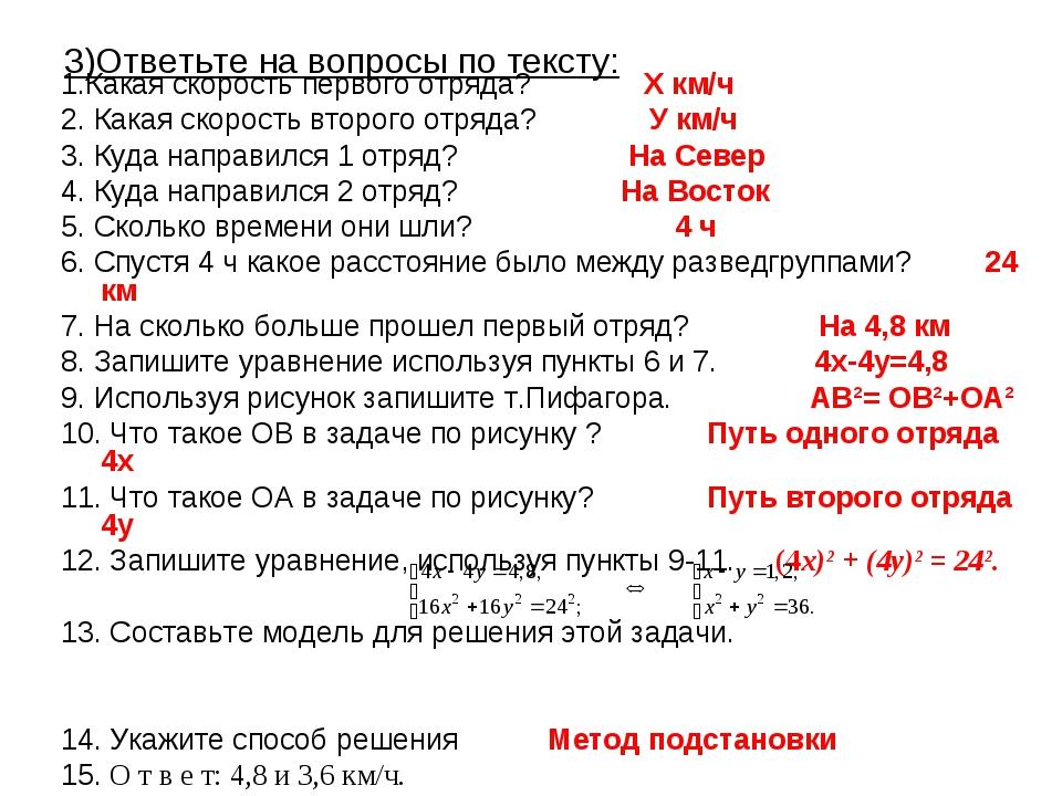 3)Ответьте на вопросы по тексту: 1.Какая скорость первого отряда? Х км/ч 2. К...