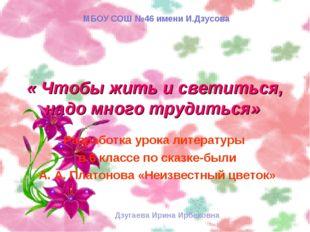 « Чтобы жить и светиться, надо много трудиться» Разработка урока литературы в