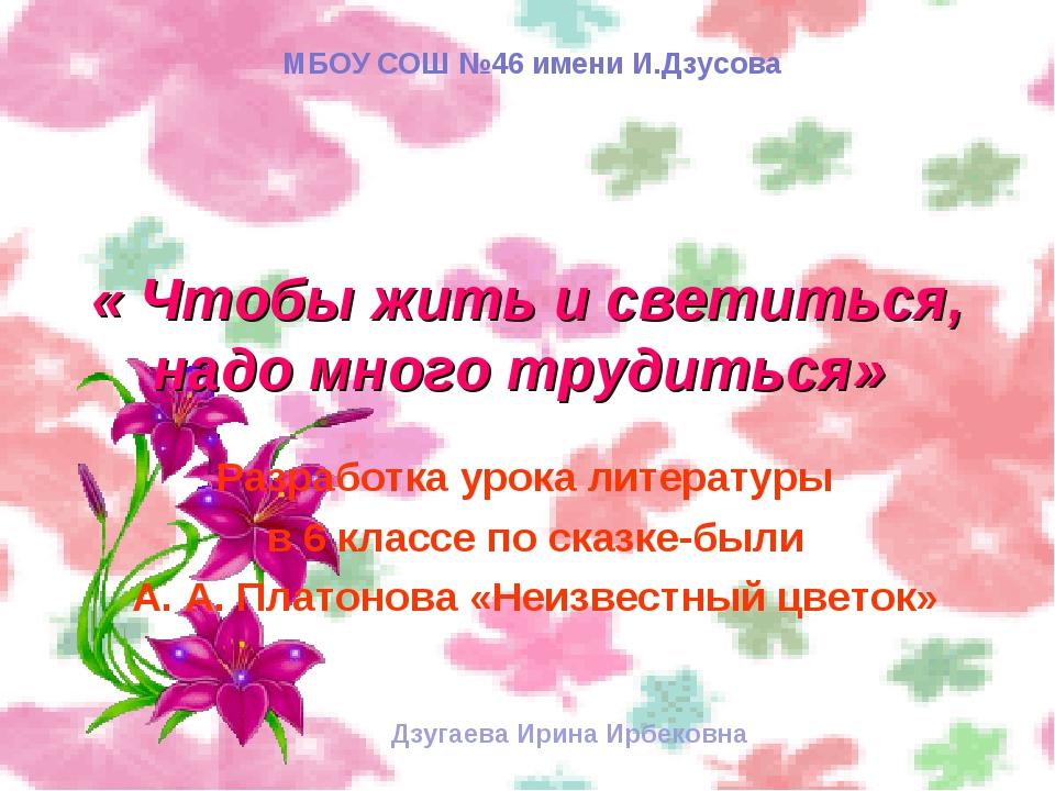 « Чтобы жить и светиться, надо много трудиться» Разработка урока литературы в...