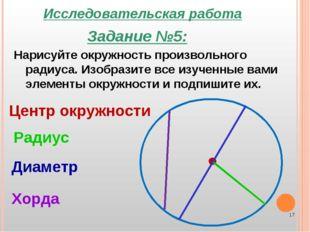 * Нарисуйте окружность произвольного радиуса. Изобразите все изученные вами э