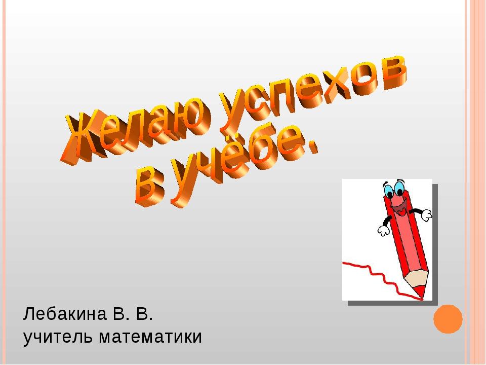 Лебакина В. В. учитель математики