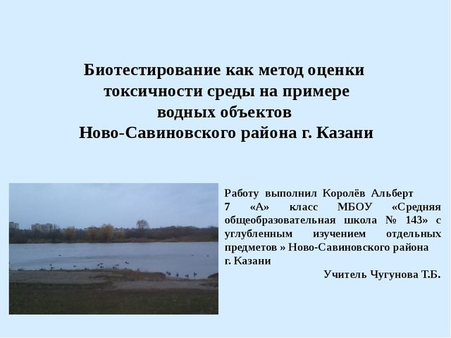 Биотестирование как метод оценки токсичности среды на примере водных объектов...