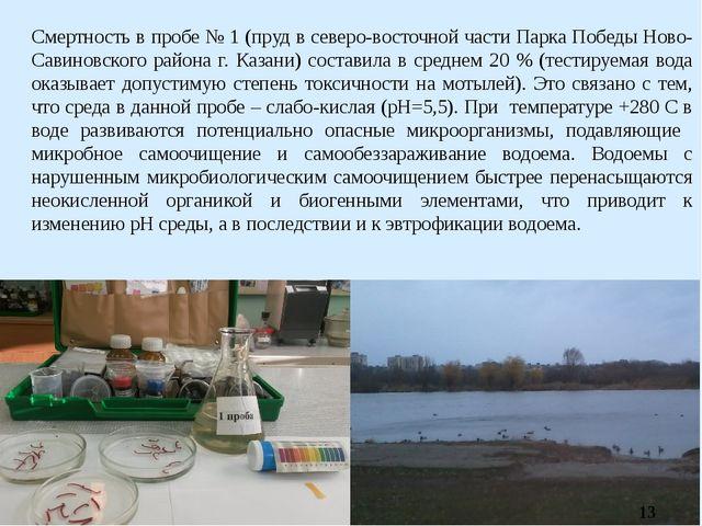 Смертность в пробе № 1 (пруд в северо-восточной части Парка Победы Ново-Савин...