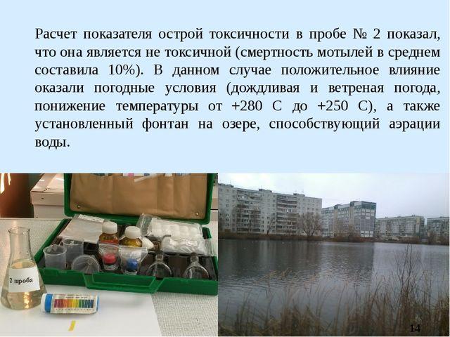 Расчет показателя острой токсичности в пробе № 2 показал, что она является не...