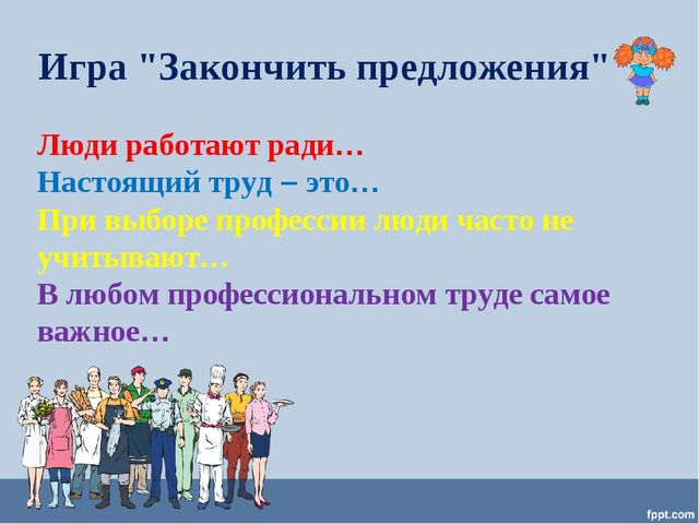 """Игра """"Закончить предложения"""" Люди работают ради… Настоящий труд – это… При вы..."""