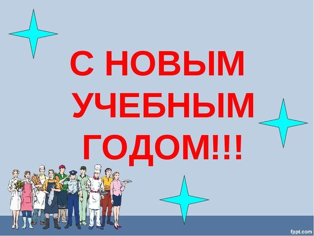 С НОВЫМ УЧЕБНЫМ ГОДОМ!!!