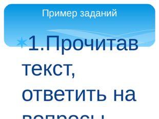 1.Прочитав текст, ответить на вопросы-понятия по теме «Реформация» (или соста