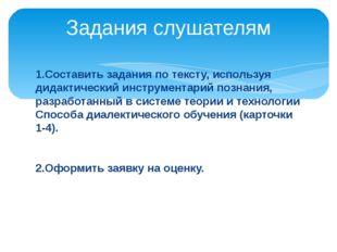 1.Составить задания по тексту, используя дидактический инструментарий познани