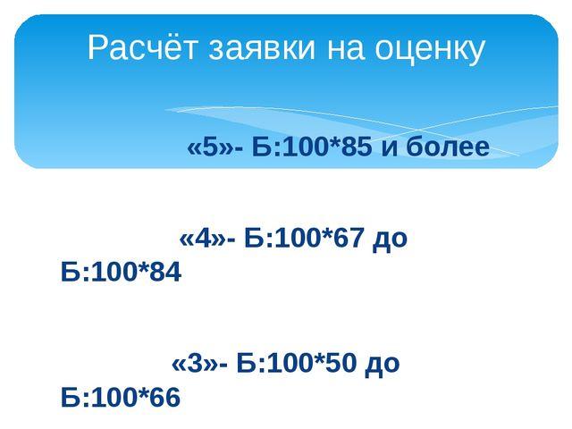 «5»- Б:100*85 и более «4»- Б:100*67 до Б:100*84 «3»- Б:100*50 до Б:100*66 Ра...