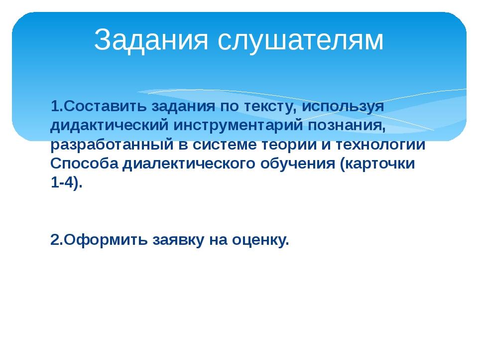 1.Составить задания по тексту, используя дидактический инструментарий познани...