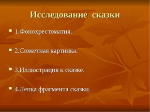 Исследование сказки 1.Фонохрестоматия. 2.Сюжетная картинка. 3.Иллюстрация к с