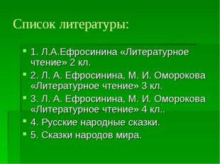 Список литературы: 1. Л.А.Ефросинина «Литературное чтение» 2 кл. 2. Л. А. Ефр