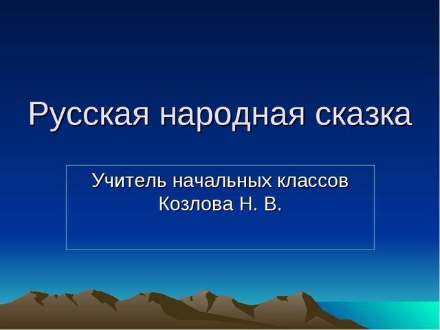 Русская народная сказка Учитель начальных классов Козлова Н. В.