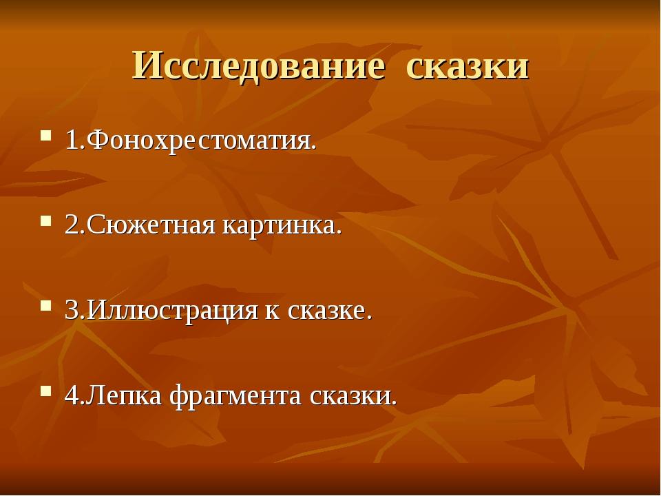 Исследование сказки 1.Фонохрестоматия. 2.Сюжетная картинка. 3.Иллюстрация к с...