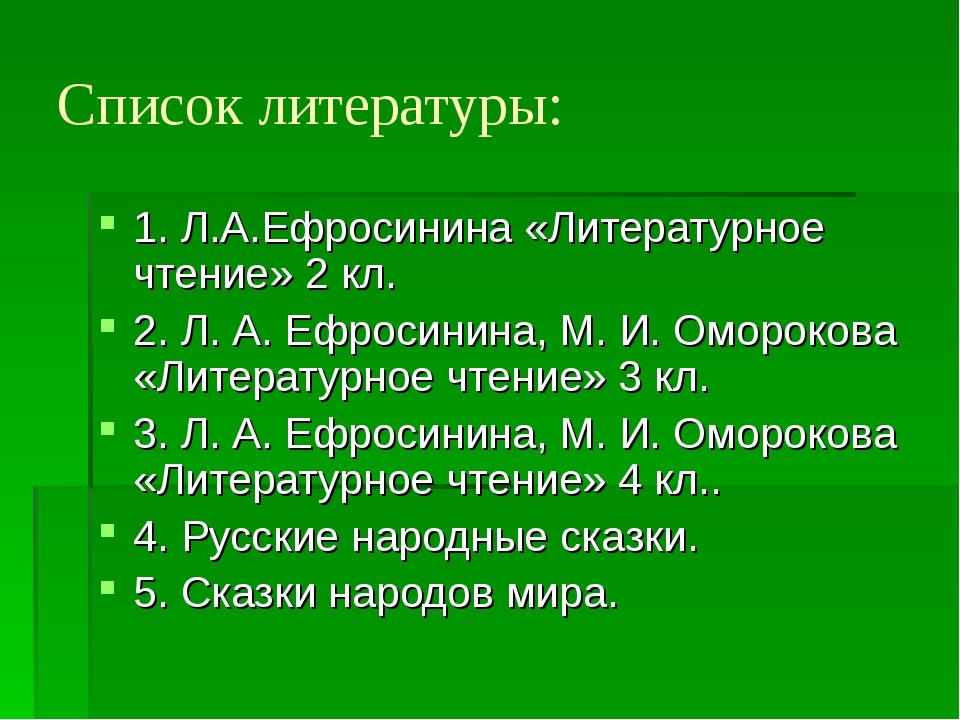 Список литературы: 1. Л.А.Ефросинина «Литературное чтение» 2 кл. 2. Л. А. Ефр...