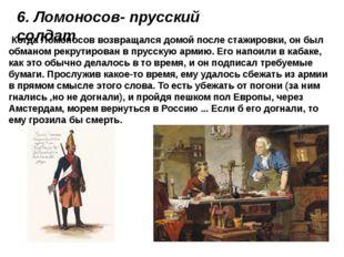 Когда Ломоносов возвращался домой после стажировки, он был обманом рекрутиро