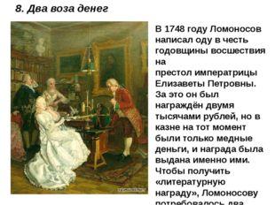 8. Два воза денег В 1748 году Ломоносов написал оду в честь годовщины восшест
