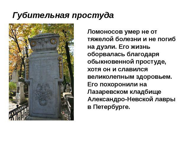 Губительная простуда Ломоносов умер не от тяжелой болезни и не погиб на дуэл...