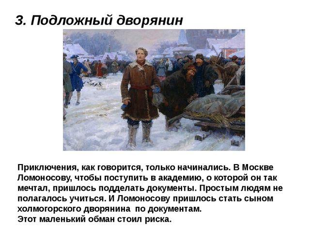 3. Подложный дворянин Приключения, как говорится, только начинались. В Москве...