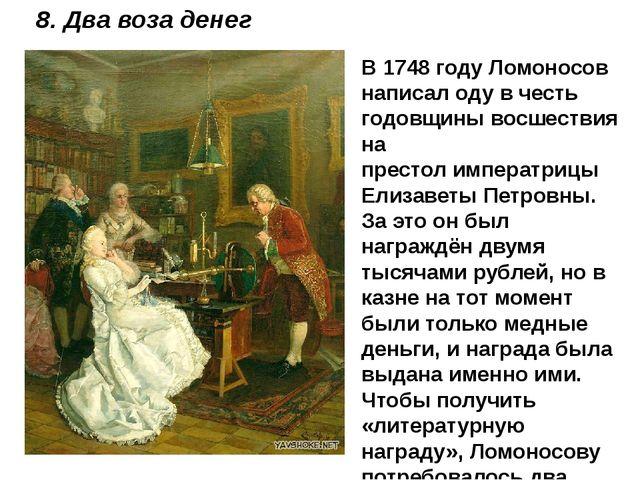 8. Два воза денег В 1748 году Ломоносов написал оду в честь годовщины восшест...