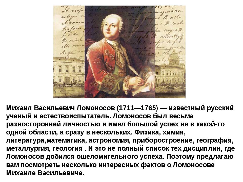 Михаил Васильевич Ломоносов (1711—1765)— известный русский ученый и естество...