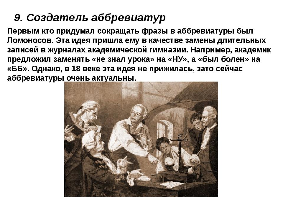 9. Создатель аббревиатур Первым кто придумал сокращать фразы в аббревиатуры б...