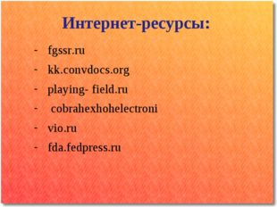 Интернет-ресурсы: fgssr.ru kk.convdocs.org playing- field.ru cobrahexhohelect