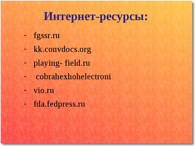Интернет-ресурсы: fgssr.ru kk.convdocs.org playing- field.ru cobrahexhohelect...