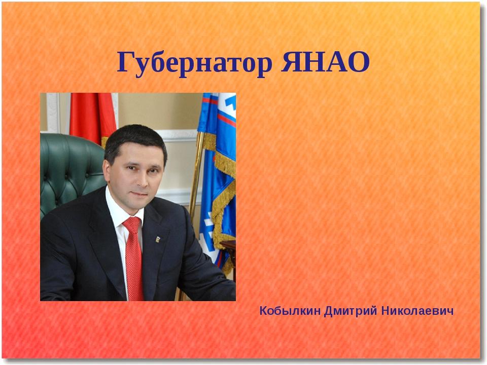 Губернатор ЯНАО Кобылкин Дмитрий Николаевич