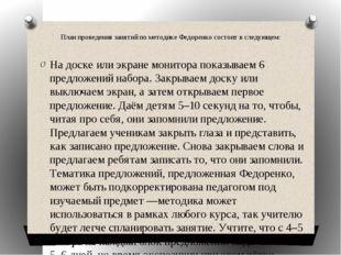План проведения занятийпо методике Федоренко состоит в следующем: На доске и