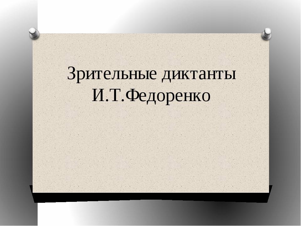 Зрительные диктанты И.Т.Федоренко