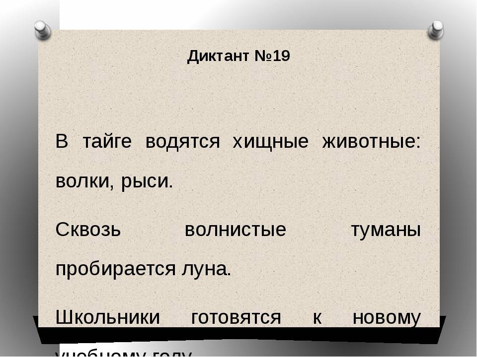 Диктант №19 В тайге водятся хищные животные: волки, рыси. Сквозь волнистые ту...