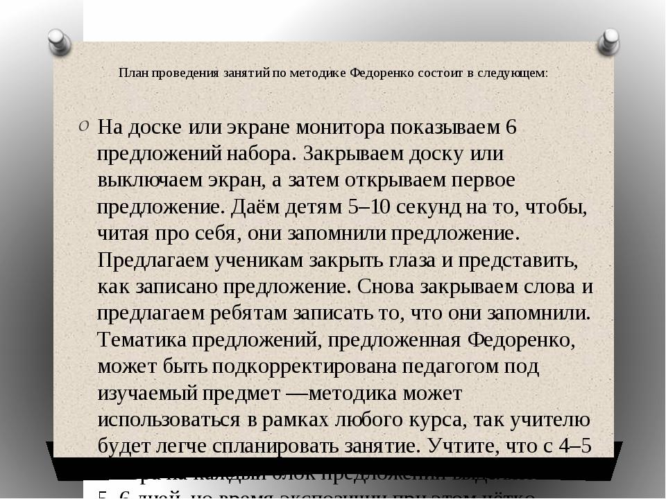 План проведения занятийпо методике Федоренко состоит в следующем: На доске и...