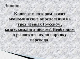 Конверт в котором лежат экономические определения на трех языках (русском, ка