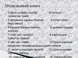 1 деньги ақша money 2 налоги салықтар taxes 3 финансы қаржы finance 4 отчет е
