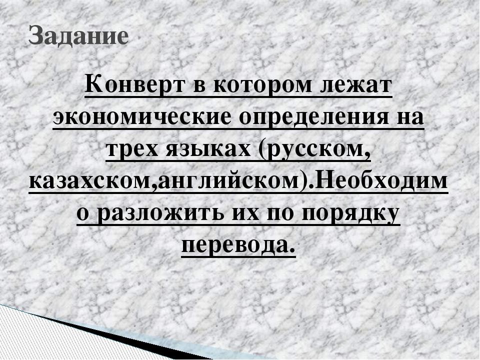 Конверт в котором лежат экономические определения на трех языках (русском, ка...