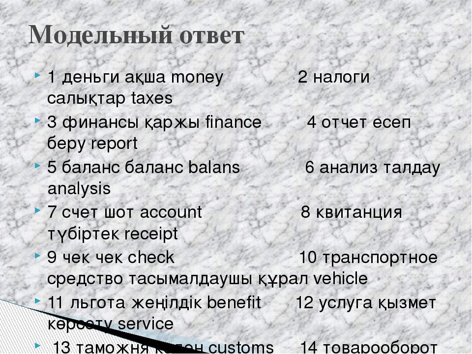 1 деньги ақша money 2 налоги салықтар taxes 3 финансы қаржы finance 4 отчет е...