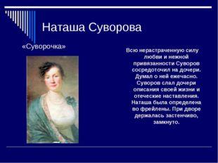 Наташа Суворова «Суворочка» Всю нерастраченную силу любви и нежной привязанно