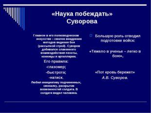 «Наука побеждать» Суворова Главное в его полководческом искусстве – смелое вн