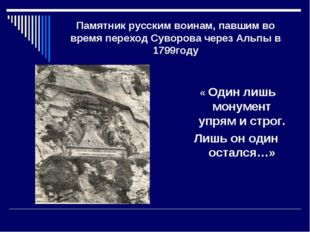Памятник русским воинам, павшим во время переход Суворова через Альпы в 1799г