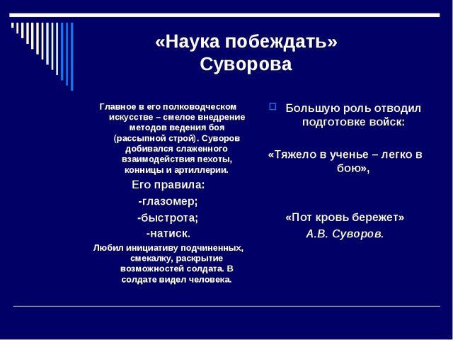 «Наука побеждать» Суворова Главное в его полководческом искусстве – смелое вн...