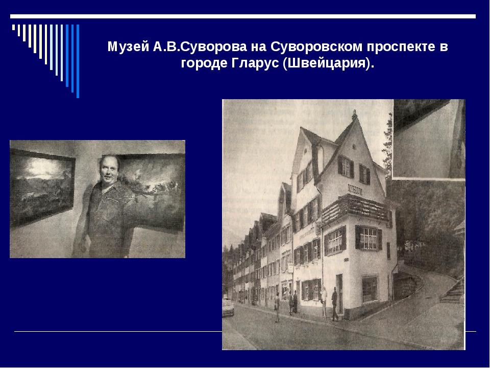Музей А.В.Суворова на Суворовском проспекте в городе Гларус (Швейцария).