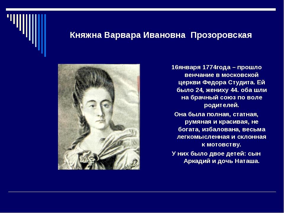 Княжна Варвара Ивановна Прозоровская 16января 1774года – прошло венчание в мо...